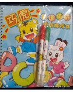 Lovely Tiger (Qiao Hu 巧虎) Activity Book - ABC