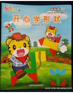 Lovely Tiger (Qiao Hu 巧虎) Activity Book - Shapes