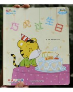 Lovely Tiger (Qiao Hu 巧虎) Story Book - Birthday (with 1 CD)