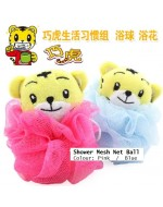 Lovely Tiger (Qiao Hu 巧虎) Shower Mesh Net Ball