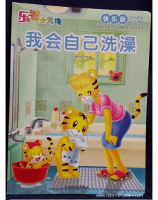 Lovely Tiger (Qiao Hu 巧虎) Activity Book  - Shower