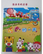 Lovely Tiger (Qiao Hu 巧虎) Collection: Puzzle Book